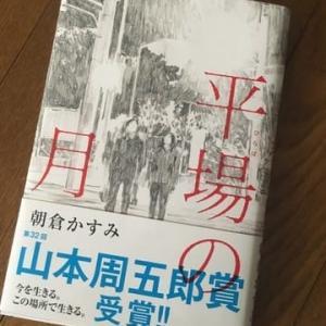 「平場の月」朝倉かすみ(朝霞・新座・志木)