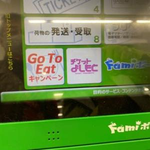 Go To Eat(イート)申込