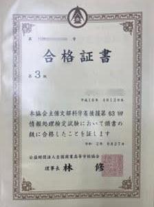 全商ビジネス文章実務検定・情報処理検定合格!
