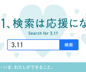 「3.11」の検索が、10円寄付になる。