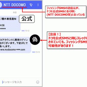 偽SMS詐欺に注意!(スマホ)
