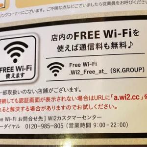 すかいらーくの無料WI-FI!