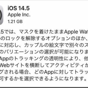 マスクしたままApple WatchでiPhoneロック解除!