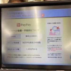 ローソン銀行ATMから「PayPay」への現金のチャージ可能に!