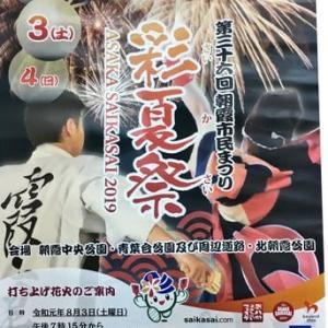 令和元年 朝霞市民まつり『彩夏祭』