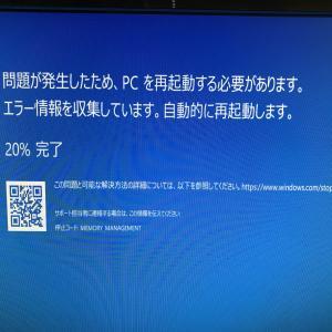 ブルースクリーン「MEMORY_MANAGEMENT」