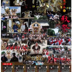八幡カレンダー 令和記念