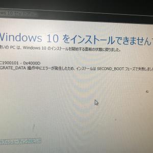 「Windows10をインストールできませんでした」0xC1900101-0x4000D