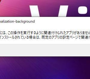 【win10】「設定」が開かない