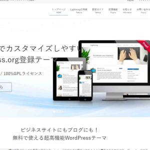 【Lightnning】フッターコピーライト削除【WordPress】
