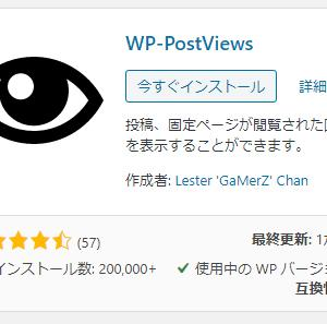 【プラグイン】WP-PostViews【WordPress】