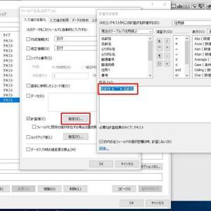 氏名の入力・フィールドの連結/ファイルメーカー