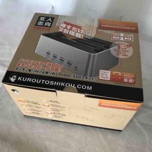玄人志向のディスククローン・コピー機 KURO-DACHI/CLONE/U3