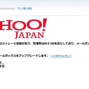 YahooJapanの偽装メール