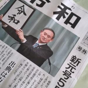 本日新元号発表!