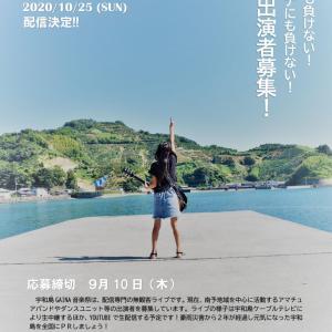 宇和島GAINA音楽祭