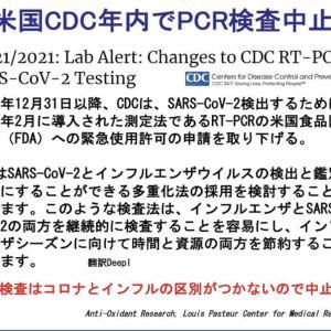 米国CDC年内でPCR検査中止