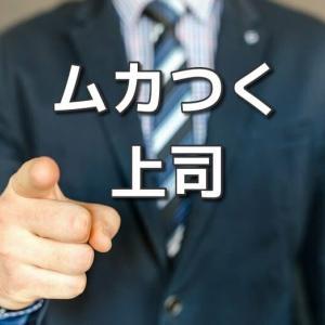 ムカつく上司5つの特徴と対処法【仕返しには注意が必要です】