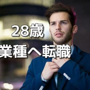 28歳こそ異業種転職に最適!【年収アップ】成功5つのコツと事例