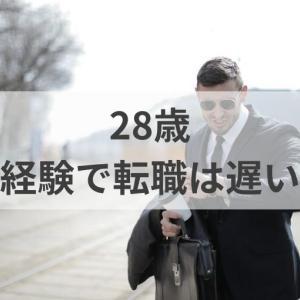28歳の未経験転職は遅くない!【データが証明】成功した男の体験談