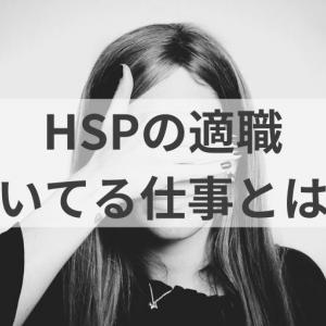 HSPの適職【向いてる仕事20選】合う職場や向いてない仕事も紹介