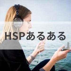 HSPあるある50個以上【恋愛・仕事】繊細で敏感な人に合う過ごし方