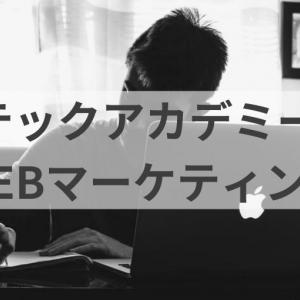 テックアカデミーWEBマーケティングコース【体験談】評判やおすすめの人は?