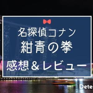 名探偵コナン 紺青の拳【感想&レビュー】