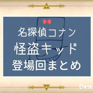 【名探偵コナン】怪盗キッドのアニメ登場回まとめ