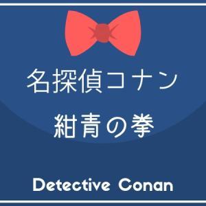 名探偵コナン「紺青の拳」【作品データ】(登場人物・あらすじetc…)