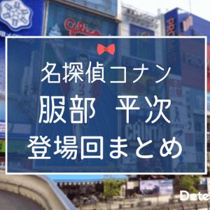 【名探偵コナン】服部平次のアニメ登場回まとめ