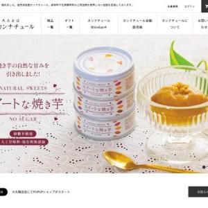 カンナチュール:添加物不使用の缶詰を購入できる