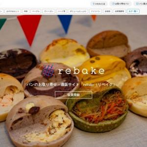 rebake(リベイク):パンのお取り寄せ・通販サイト