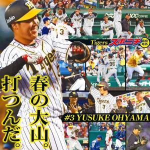 【阪神】レフト大山 200607