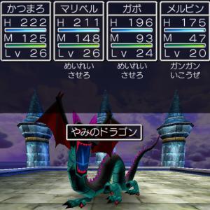 闇のドラゴン~ドラゴンクエストⅦ(90) 201019②
