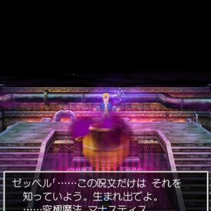 究極魔法を止めろ~ドラゴンクエストⅦ(101) 201025