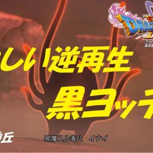 【ドラゴンクエスト11S】勇者の星と黒ヨッチ【#51】210121
