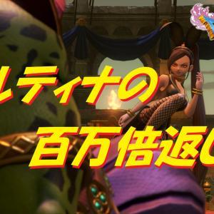 【ドラゴンクエスト11S】呪われしマルティナ&ブギー戦【N29】210421③