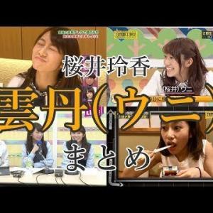 【キャプテン】桜井玲香ウニまとめ【乃木坂46】