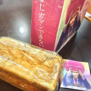 高級食パン専門店『まじガマンできない』の 高級食パン頂いた!