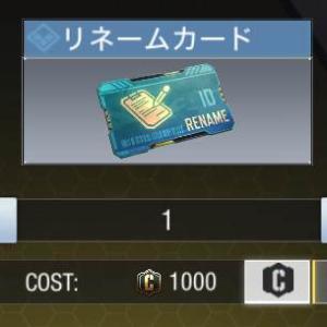 CODモバイル:リネームカードは課金しなくても買える!