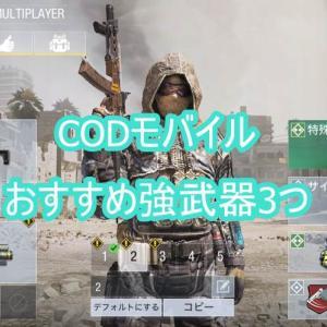 CODモバイル:おすすめの最強武器3つを紹介!!