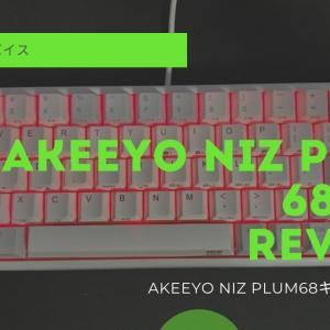 Akeeyo NiZ plum 68キーレビュー:静電容量無接点でコスパ最強のキーボードを使用してみた