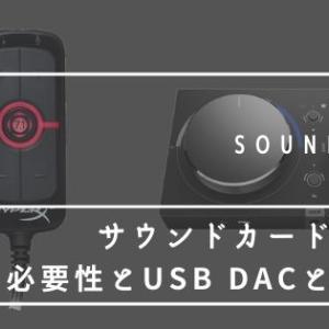 サウンドカードの必要性とはUSB DACとの違いなど
