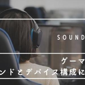 【FPS】ゲーマーに伝えたいサウンドとデバイス構成について【サウンドカード】