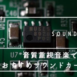 【2020年最新】音質重視で音楽用におすすめのサウンドカード【5選】
