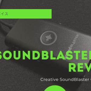 Creative SoundBlaster G3レビュー:手軽に高音質とイコライザーのサウンドカード