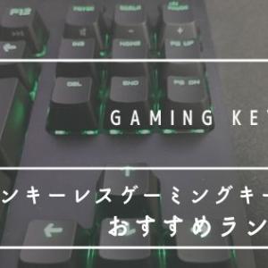 FPSにおすすめ!テンキーレスゲーミングキーボードのおすすめを紹介