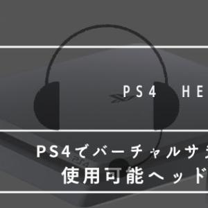 PS4でバーチャルサラウンドが使える全ヘッドセットまとめ
