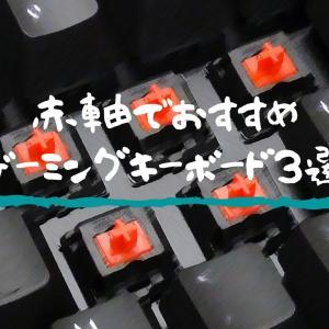 静音!赤軸でおすすめのゲーミングキーボード3選